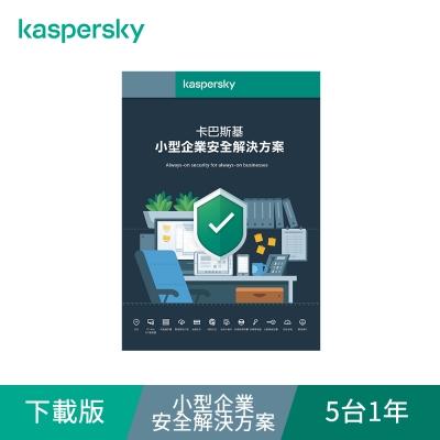 卡巴斯基小型企業安全解決方案(5台電腦+1台伺服器+5台行動安全防護_1年) (KSOS) 下載版