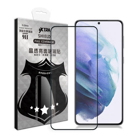 VXTRA 全膠貼合 三星 Samsung Galaxy S21+ 5G 滿版疏水疏油9H鋼化頂級玻璃膜(黑) 玻璃保護貼