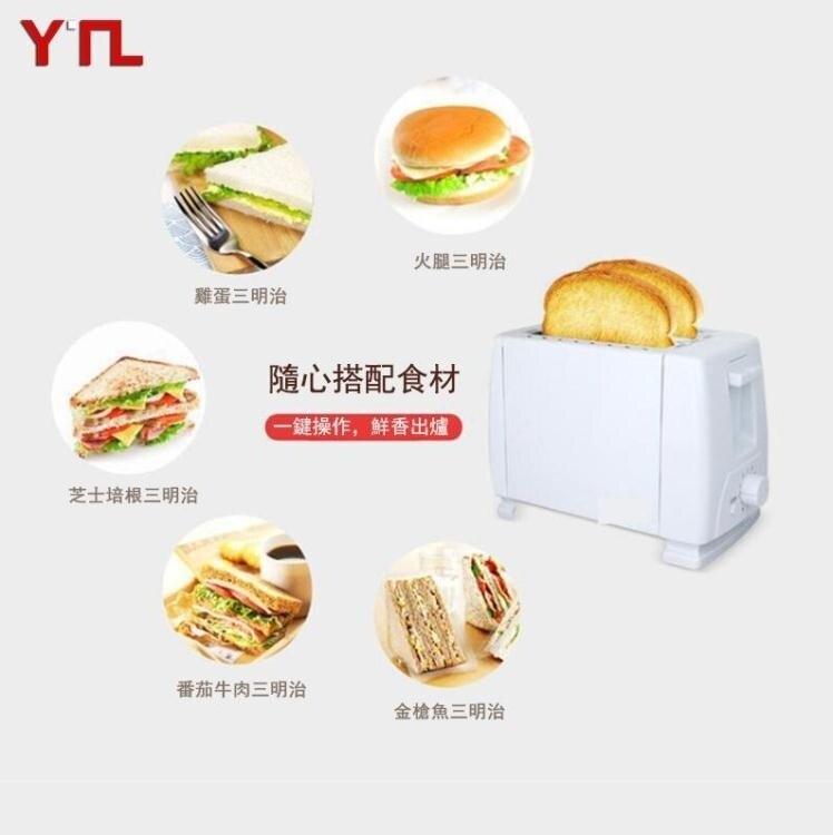 【現貨】烤麵包機 早餐機 烤土司機110V全自動多功能烤麵包機吐司機 易家樂