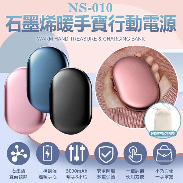 ns-010石墨烯暖手寶行動電源 附絨布收納袋