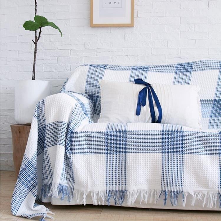 沙發蓋布罩北歐清新四季毯空調毯純棉透氣華夫格沙發巾