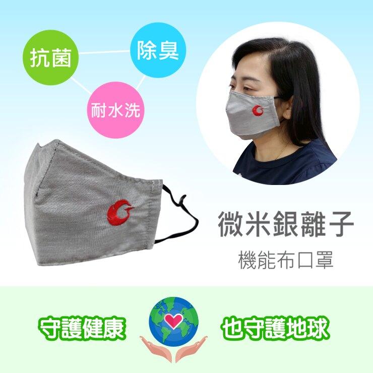 抗菌 除臭 微米銀離子 機能布口罩