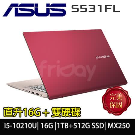 【效能升級】ASUS S531FL 狠想紅 (i5-10210U /16G /1TB+PCIe 512G SSD/MX 250 2G