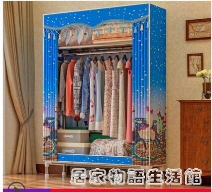 簡易衣櫃簡約現代經濟型布衣櫃鋼管加粗加固全鋼架雙人布藝收納櫃 年終慶典限時搶購