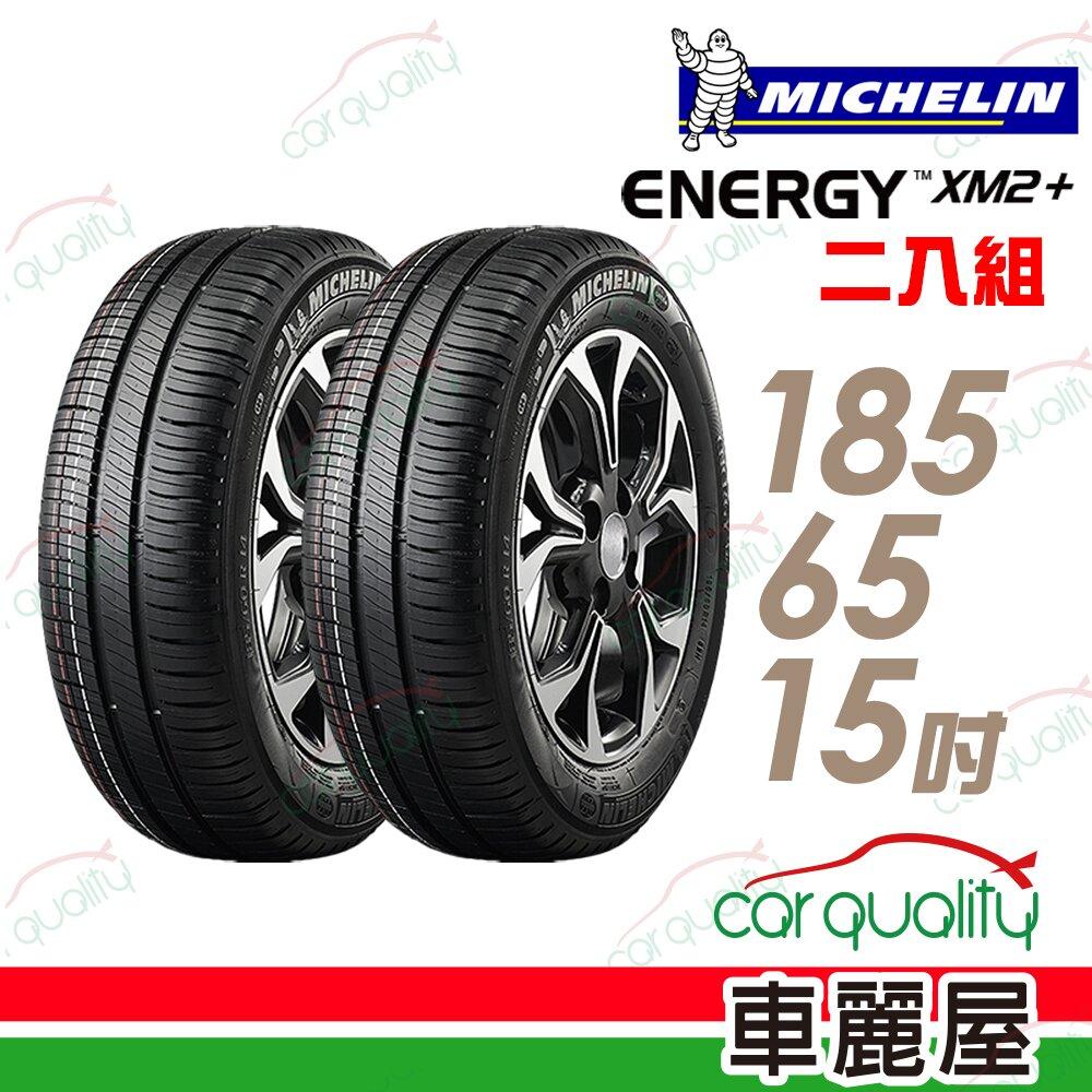 【米其林】XM2+ 省油耐磨輪胎_二入組_185/65/15(車麗屋)
