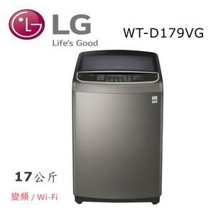 ★LG 樂金 17公斤DD直立式變頻洗衣機 WT-D179VG