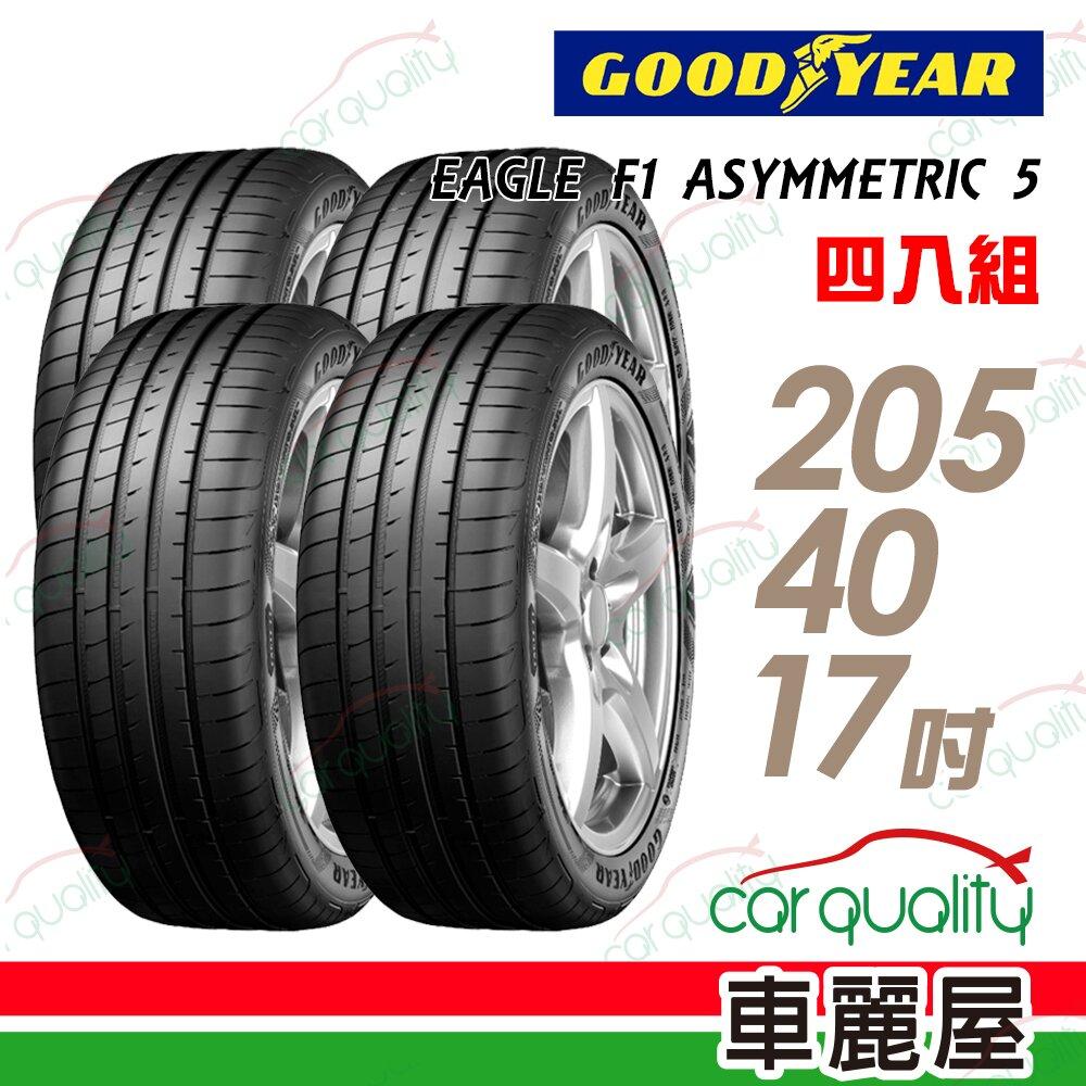 【固特異】EAGLE F1 ASYMMETRIC 5 F1A5 舒適操控輪胎_四入組_205/40/17(車麗屋)
