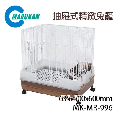 SNOW的家【免運】日本Marukan 抽屜式精緻兔籠 茶色 H60B MR-996 (81291351