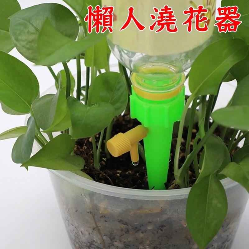 【珍愛頌】N029 懶人澆花器 適用600cc 寶特瓶自動澆花器 可調節水流 自動澆水器 灑水器 滴水器 滴灌 花卉