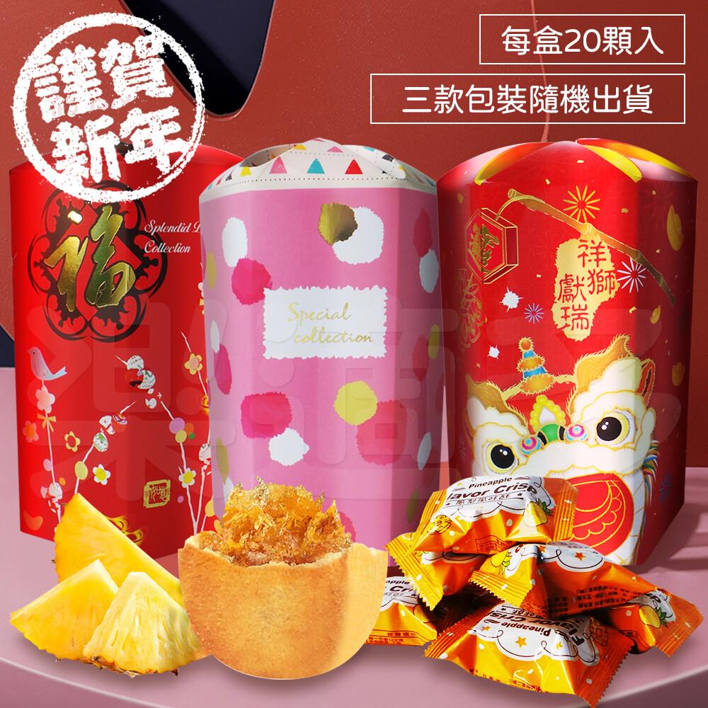 冰心巧口鳳梨酥 20顆/盒三種包裝隨機出貨鳳梨酥 過年送禮 禮盒
