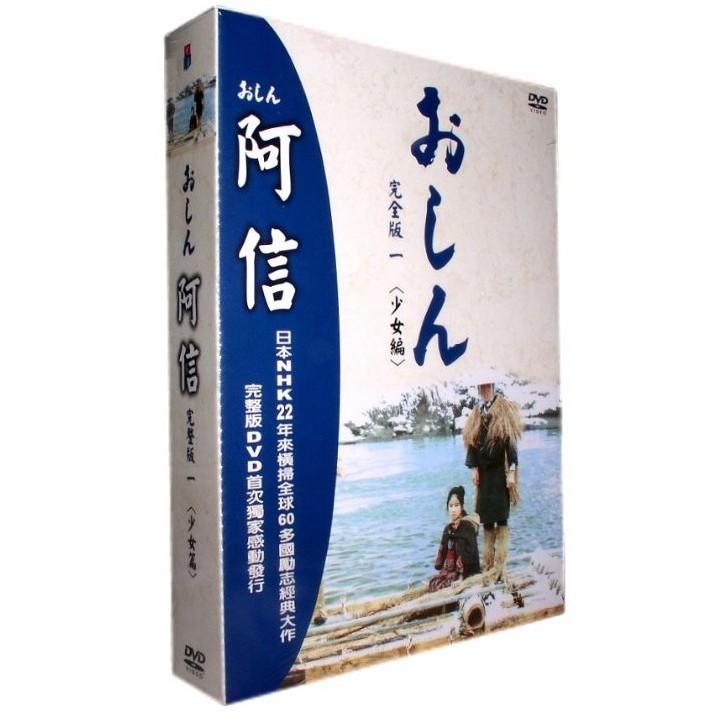 [日本經典戲劇]阿信(一~七)[任選] DVD【全297集】(小琳綾子/田中裕子/已羽信子)