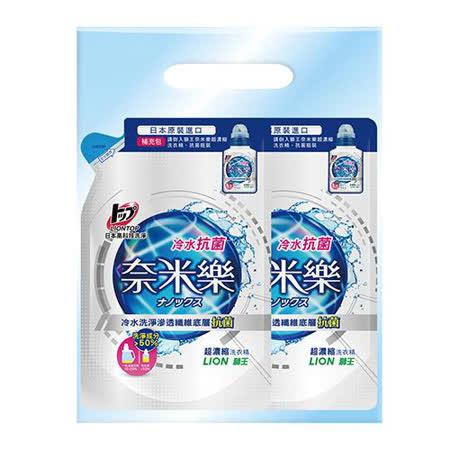 獅王奈米樂濃縮抗菌洗衣精補450g*2包