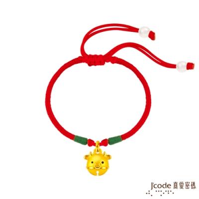 J code真愛密碼金飾 牛鈴響叮噹硬金中國繩手鍊