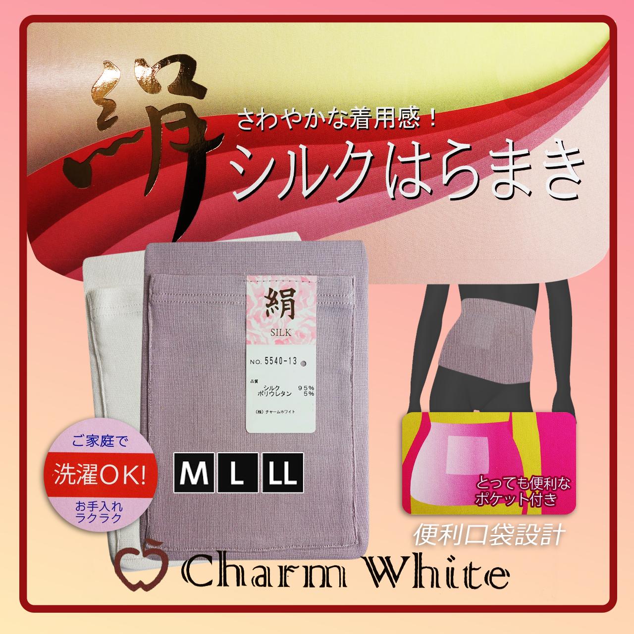 《HOYA-Life日本生活館》日本 絲質 滑順 細緻 口袋式 腹捲 肚圍 腹圍 保暖 禦寒