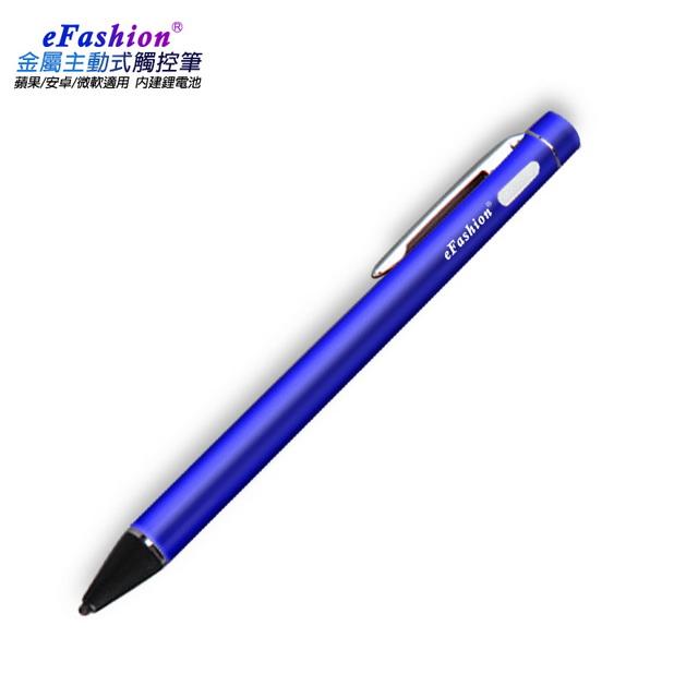 【eFashion科技藍】TP-A21金屬細字主動式電容式觸控筆(附USB充電線)