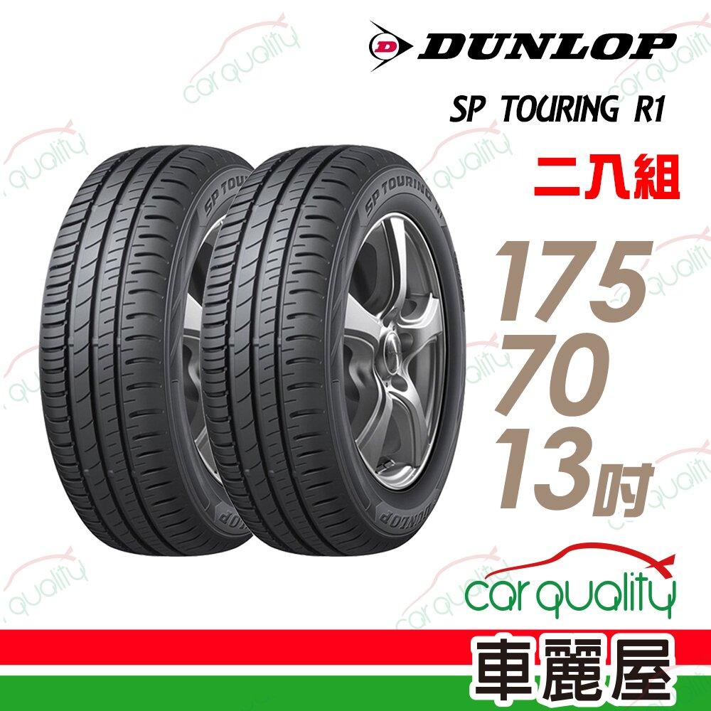 【登祿普】SP TOURING R1 SPR1 省油耐磨輪胎_二入組_175/70/13(車麗屋)