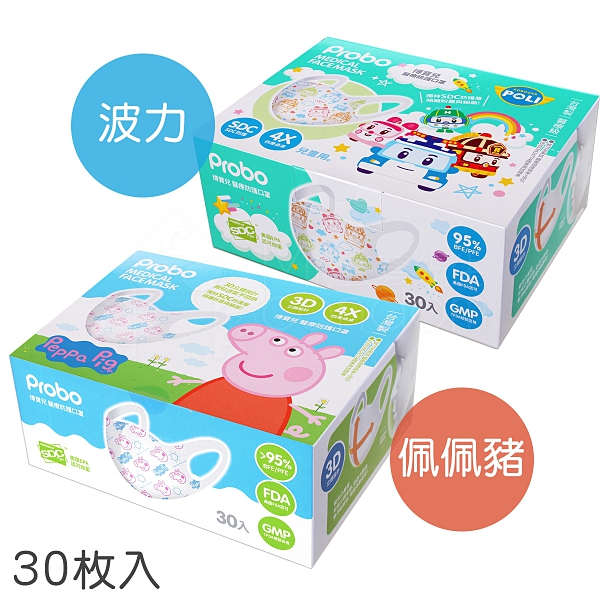 Probo 博寶兒 SDC 3D立體醫療 兒童口罩 30枚入 佩佩豬/波力POLI (四層防護)【套套先生】