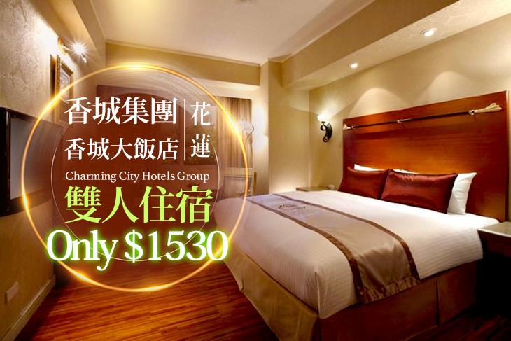 【花蓮】花蓮香城大飯店 #GOMAJI吃喝玩樂券#電子票券#飯店商旅