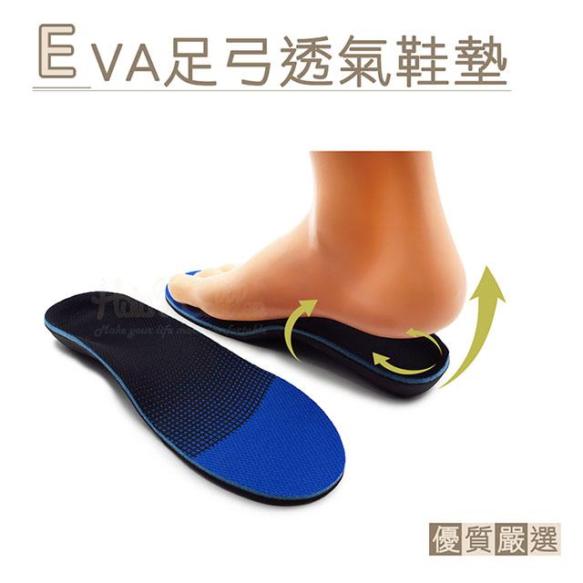 糊塗鞋匠 優質鞋材 C203 EVA足弓透氣鞋墊 1雙