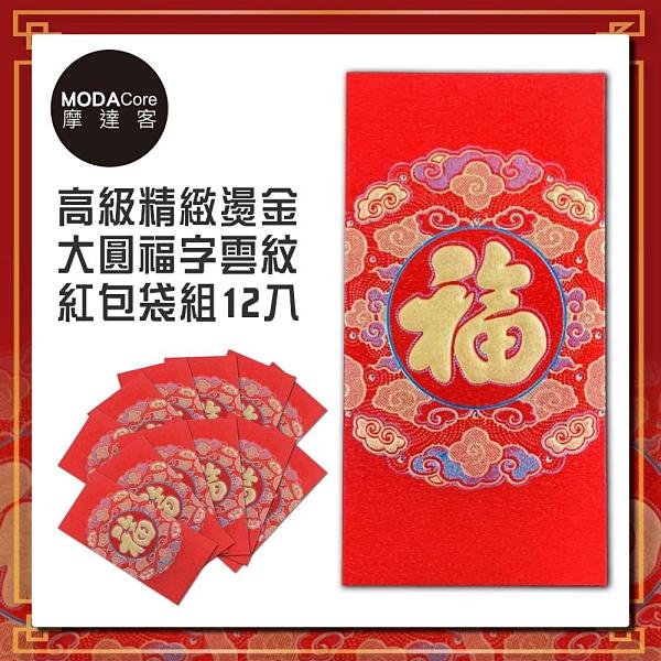 摩達客 農曆新年春節◉高級精緻燙金大圓福字雲紋紅包袋套組(12入)