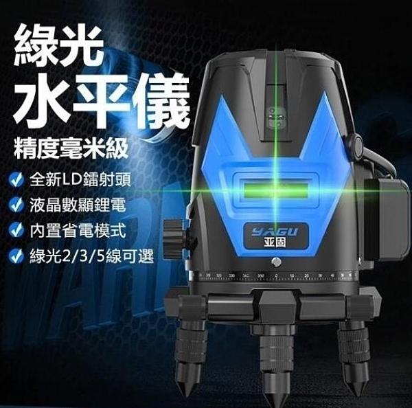 現貨德國LD綠光水平儀 5線可選可打斜線 紅外線水平儀 高精度強光雷射水平儀
