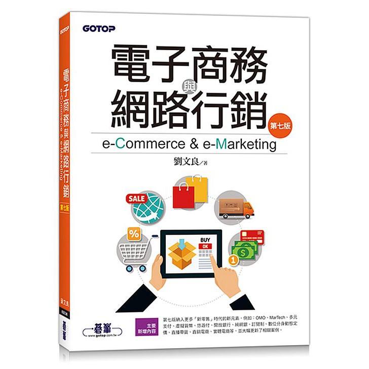 電子商務與網路行銷(第七版)<啃書>