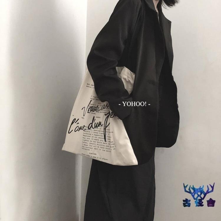 帆布收納袋帆布包復古韓版百搭單肩購物袋女個性