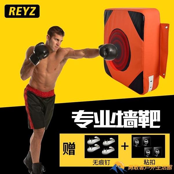 沙袋拳擊訓練器材沙包袋拳靶練墻靶搏擊【勇敢者戶外】