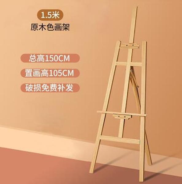 畫架 150-175米木制畫板畫架套裝4K畫板素描寫生折疊支架式多功能【快速出貨八折下殺】