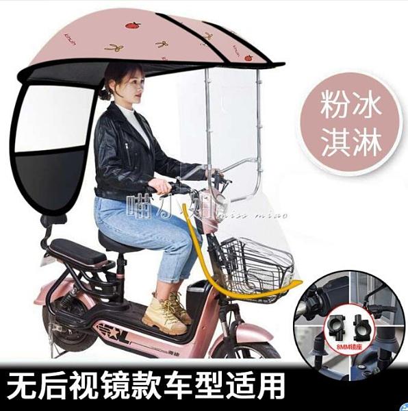 電動車雨棚遮防曬擋風罩擋雨小型電瓶摩托自行車遮陽棚傘雨蓬車棚 NMS喵小姐