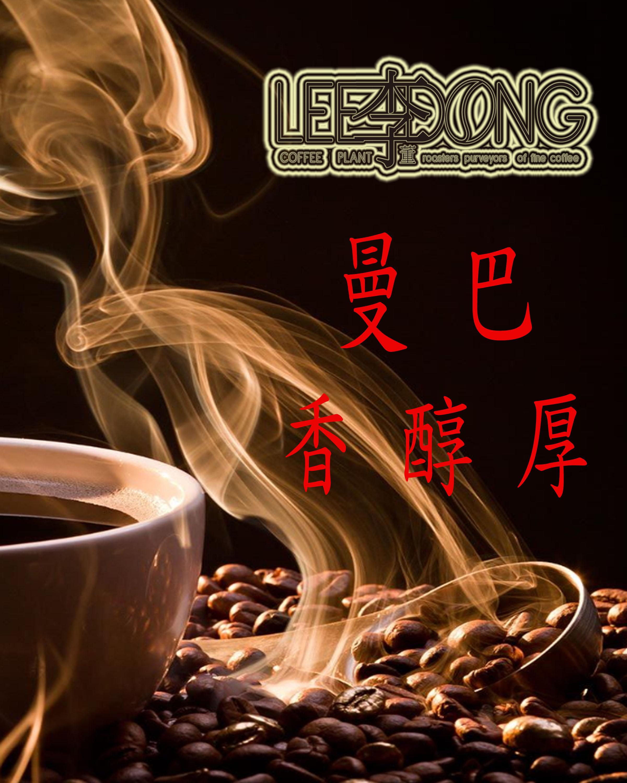曼巴咖啡豆(黃金深培比例)手挑豆 鮮烘培 李董咖啡