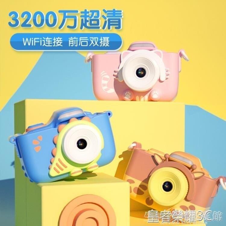 【限時八折】兒童照相機 兒童照相機玩具可拍照數碼可打印寶寶迷你3200萬小單反生日禮物