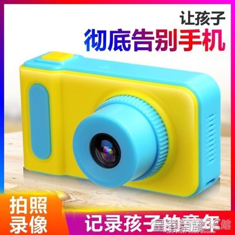【限時搶購85折】兒童照相機 兒童數碼照相機玩具可拍照寶寶迷你小單反高清攝像機卡通學生禮物