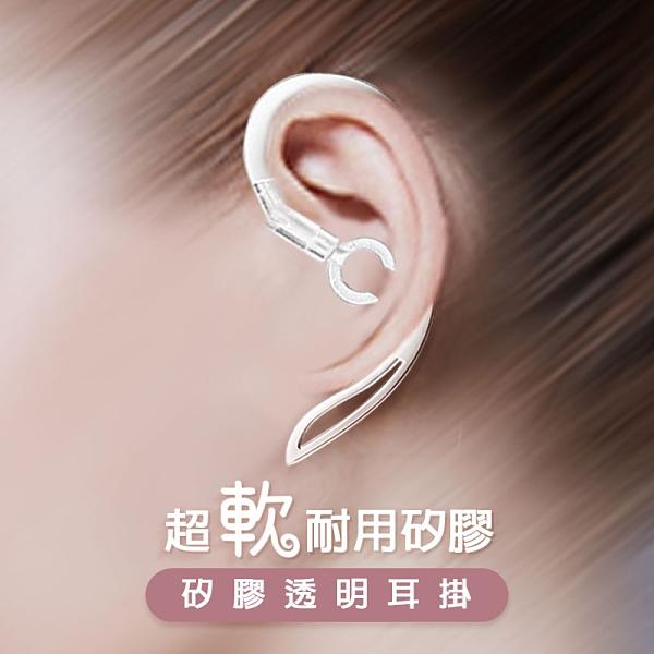 矽膠透明耳掛 藍芽耳機耳掛 軟耳勾耳掛 耳機配件 高彈性【J227】