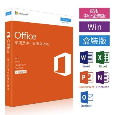 實體盒裝⚡️Microsoft 微軟 Office 2016 家用及中小企業版 終生使用/5套免運現貨-未稅稅賣場