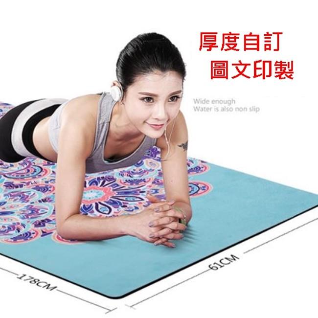 客製化 瑜珈墊 (天然橡膠) 非NBR合成橡膠 訂製瑜珈墊 瑜珈墊印製 禮贈品 遊戲墊 運動墊【S11000201】