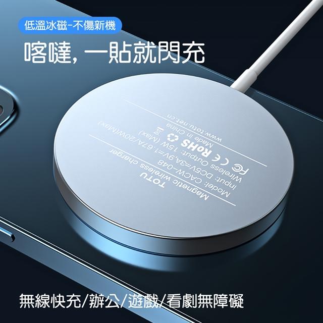 TOTU 拓途|耀系列MagSafe磁吸PD快充無線充 CACW048