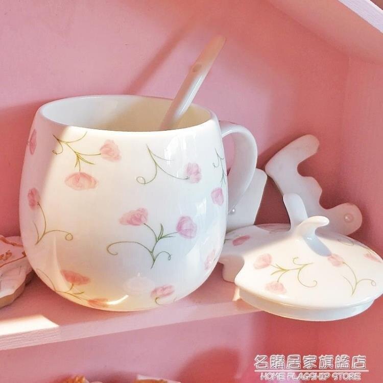 陶瓷杯子女馬克杯帶蓋勺家用水杯可愛骨瓷咖啡杯少女創意個性潮流