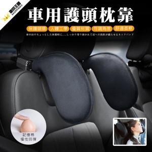 YARK 車用旅行護頭頸枕靠