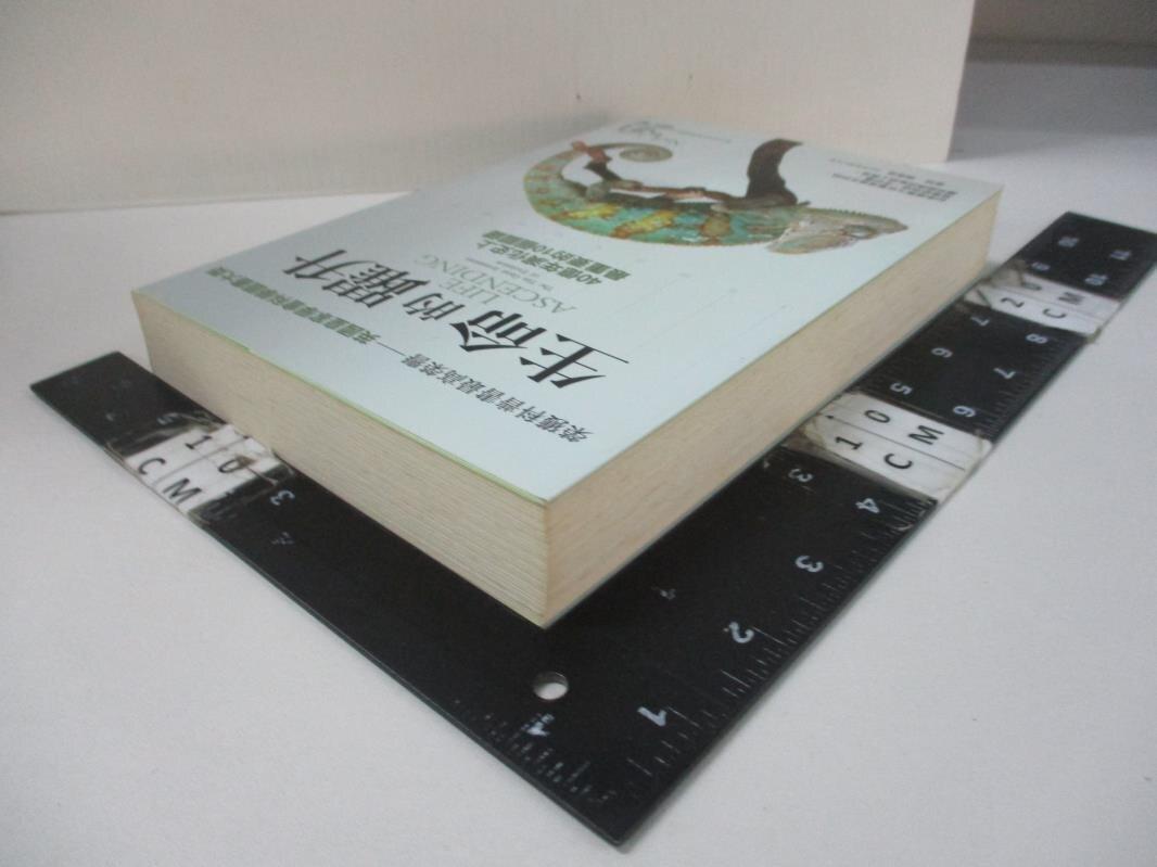 【書寶二手書T1/科學_H6Z】生命的躍升_尼克.連恩