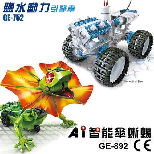 寶工 ProsKit AI智能傘蜥蜴+鹽水動力引擎車 GE-892/GE-752