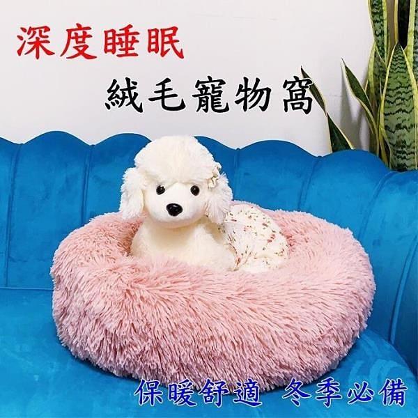 【南紡購物中心】【珍愛頌】LI031 冬季必備 長毛絨 XS號