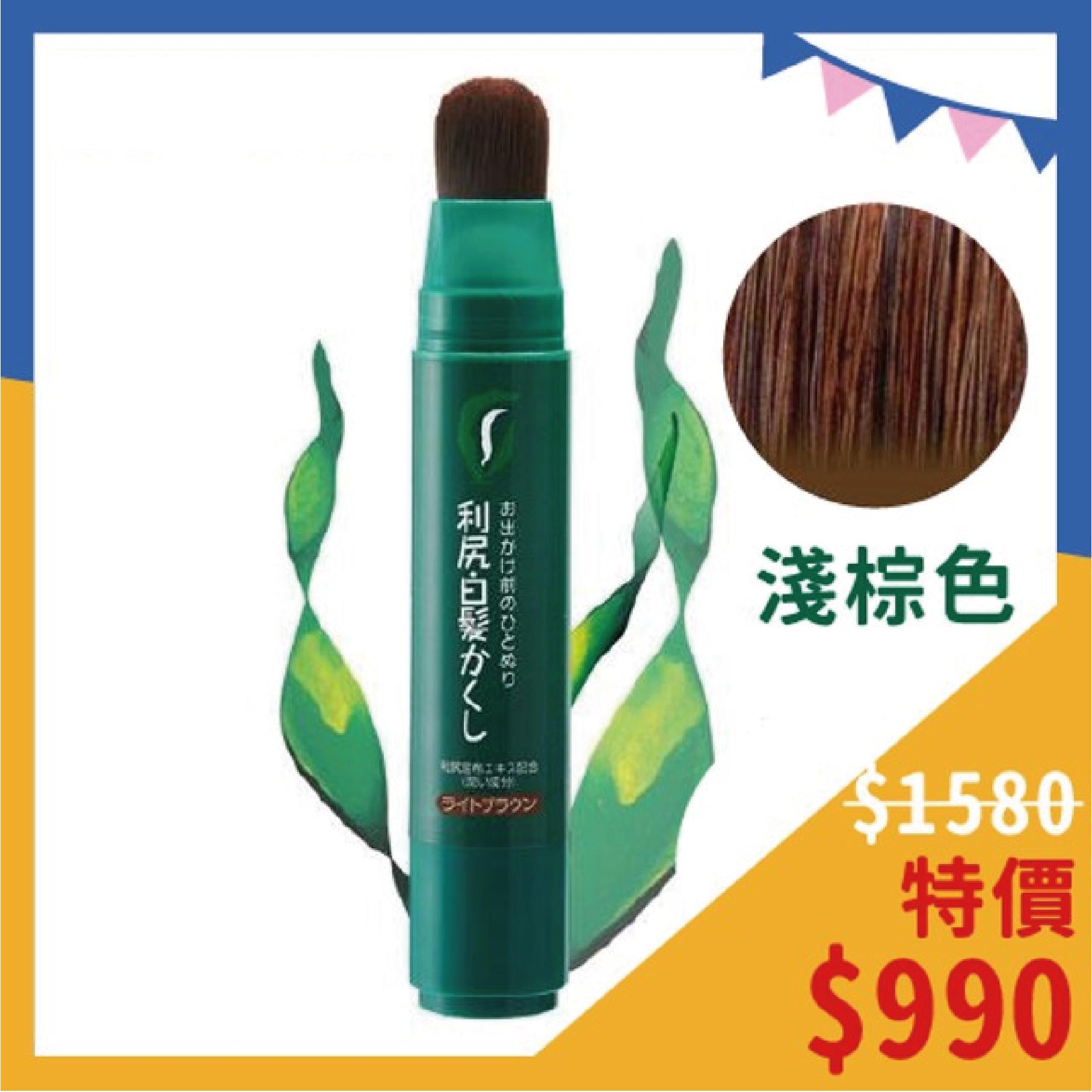 【過年迎新色】【Sastty】日本利尻昆布染髮筆★限定優惠、白髮專用無添加、不致癌、不過敏共三色可選