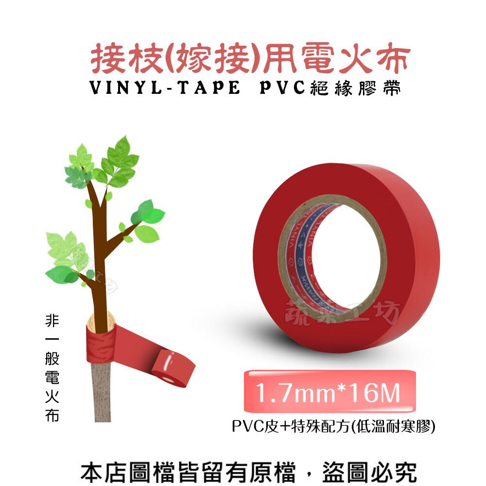 pvc接枝(嫁接)專用膠帶(1.7mm*16m)-嫁接帶.嫁接膜.嫁接膠帶