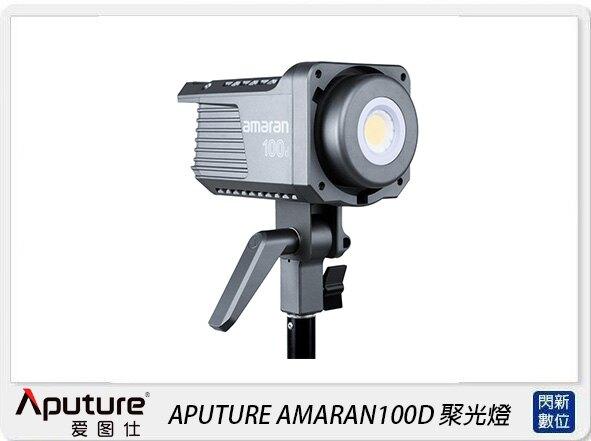 【滿3000現折300+點數10倍回饋】預購~APUTURE 愛圖仕 AMARAN 100D 聚光燈 LED 持續燈(公司貨)