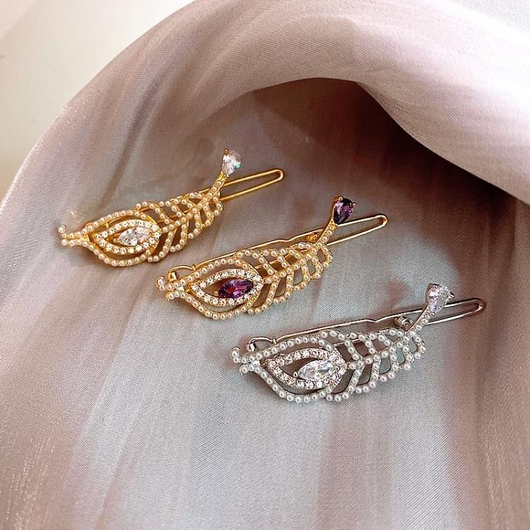 頭飾羽毛珍珠發夾女一字夾邊夾簡約劉海夾頂夾發卡
