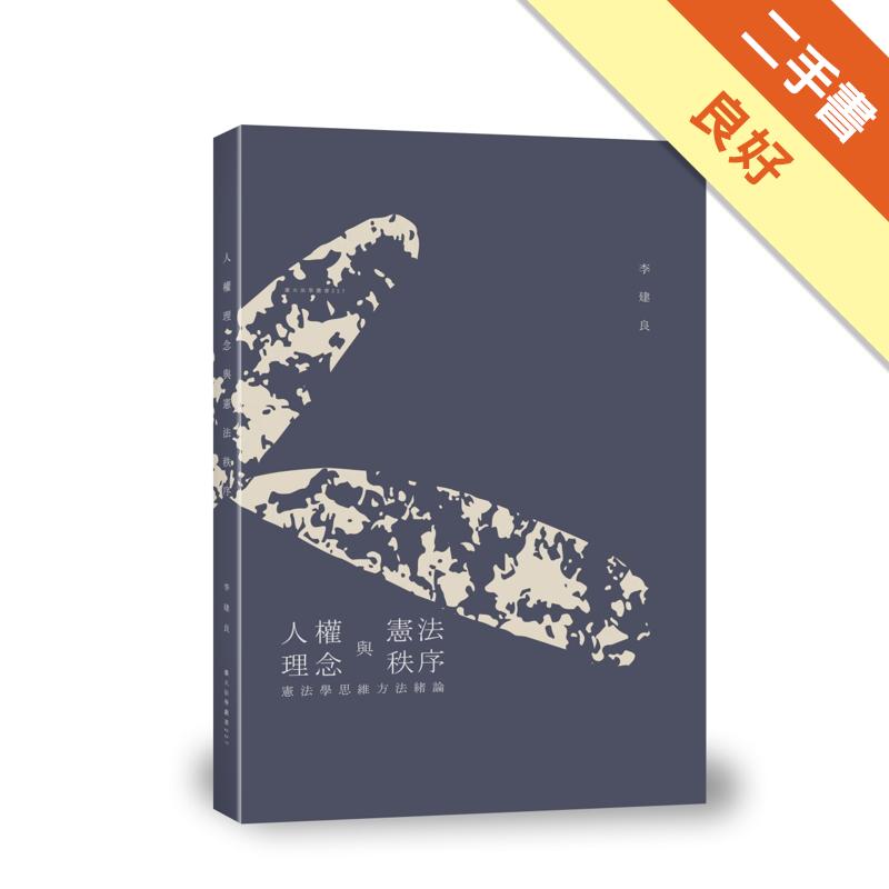 人權理念與憲法秩序:憲法學思維方法緒論[二手書_良好]1324