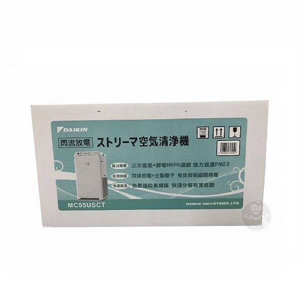 DAIKIN 大金 閃流空氣清淨機 MC55USCT 原廠保固 結帳更優惠 黑皮TIME 13250