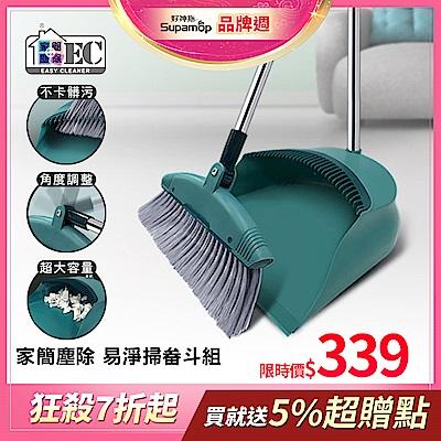 家簡塵除 易淨掃掃把畚斗組