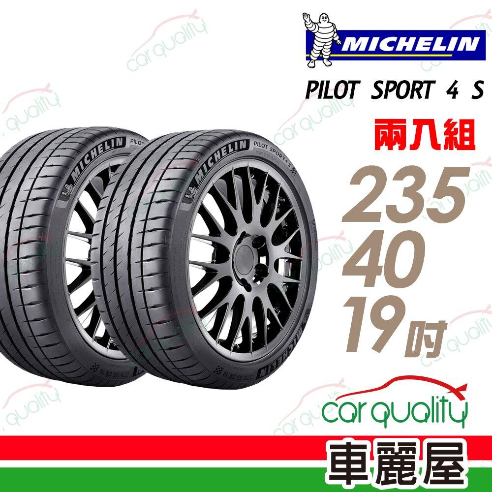 【米其林】PILOT SPORT 4 S PS4S 高性能運動輪胎_二入組_235/40/19(車麗屋)